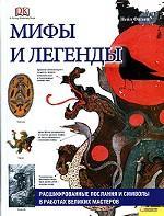 Мифы и легенды. Расшифрованные послания и символы в работах великих мастеров / Нейл Ф