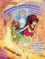 Харт Кристофер. Манга-мания. Девочки-волшебницы и их друзья 150x198