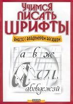 Учимся писать шрифты вместе с Владимиром Васюком