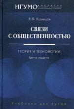 Связи с общественностью: Теория и технологии. 3-изд.,испр.и перераб. Доп