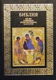 Библия. 2000 лет в мировом изобразительном искусстве
