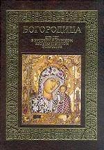 Богородица. 2000 лет в русском и мировом изобразительном искусстве