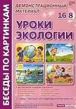 Демонстр. материал А4 Уроки экологии
