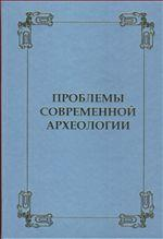 Памятники ранних алан центральных районов Северного Кавказа