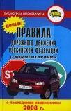 Правила дорожного движения РФ с комментариями