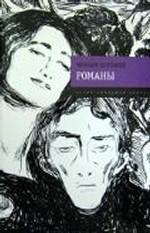 Романы: Мастер и Маргарита; Белая гварди