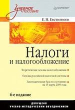 Налоги и налогообложение: Учебное пособие. 6-е изд