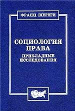 Социология права. Прикладные исследования