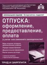 Отпуска. Оформление, предоставление, оплата (с учетом всех изменений в законодательстве). 6-е издание