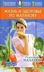 Жизнь и здоровье по Малахову