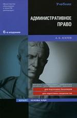 Административное право: учебник. 6-е издание