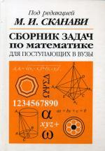 Математика. Сборник задач для поступающих во ВУЗы. 6-е издание