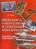 Живопись соцреализма в советских открытках. Альбом-каталог