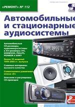 А.А. Родин,Н.А. Тюнин. Вып.112. Автомобильные и стационарные аудиосистемы