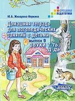 """Домаш. тетрадь для логоп. занятий """"Т-ТЬ, Д-ДЬ"""""""