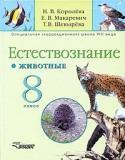 Естествознание. Животные: учебник для специальных (коррекционных) образовательных учреждений VIII вида, 8 класс
