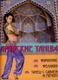 Арабские танцы: фараоник, феллахи, танец с саблей и мечом