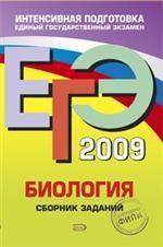 ЕГЭ 2009. Биология: сборник заданий