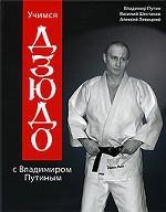 Учимся дзюдо с Владимиром Путиным (+DVD)