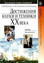 Достижения науки и техники XX века: учебное пособие по английскому языку для технических вузов
