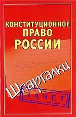 Андрей Витальевич Петренко. Конституционное право России. Шпаргалки