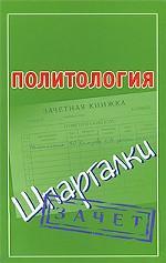 В. В. Селиван. Политология