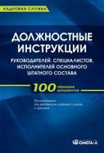 Должностные инструкции руководителей, специалистов, исполнителей основного штатного состава. 6-е изд., стер
