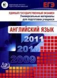 ЕГЭ 2009. Английский язык: универсальные материалы для подготовки учащихся
