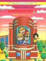Математика 2кл [Учебник ч1,ч2,ч3 Комплект] ФГ ч.3