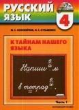 Русский язык. 4 класс. К тайнам нашего языка: Учебник для 4 класса общеобразовательных учреждений: Часть 1