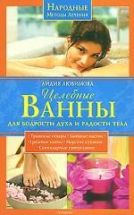 Скачать Целебные ванны для бодрости духа и радости тела бесплатно Л. Любимова