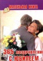 365 поздравлений с юбилеем