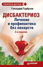 Дисбактериоз. Лечение и профилактика без лекарств. 2-е издание