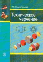 Техническое черчение: учебник