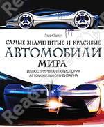 Самые знаменитые и красивые автомобили мира. Иллюстрированная история автомобильного дизайна