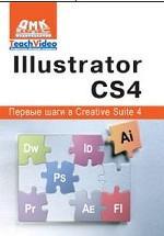 Illustrator СS4. Первые шаги в Creative Suite 4