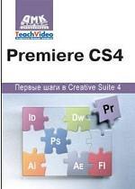 Premiere СS4. Первые шаги в Creative Suite 4