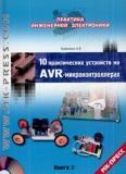 10 практических устройств на AVR-микроконтроллерах + CD. Книга 2