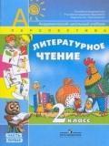 Литературное чтение. 2 класс. Часть 1