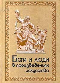 Боги и люди в произведениях искусства