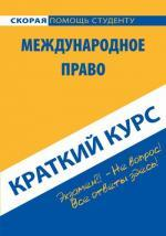 Краткий курс по международному праву. 3-е изд., стер. Хужокова И.М