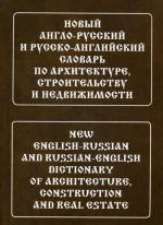 Новый англо-русский и русско-английский словарь по архитектуре, строительству и недвижимости (с транскрипцией и иллюстрациями)