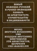 Новый немецко-русский и русско-немецкий словарь по архитектуре, строительству и недвижимости (с иллюстрациями)