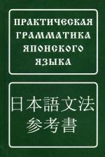 Практическая грамматика японского языка. 5-е изд., испр. Лаврентьев Б.П