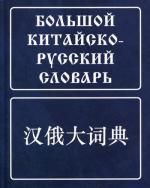 Большой китайско-русский словарь. Около 180 000 слов, словосочетаний, значений и переводов