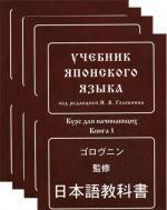 Учебник японского языка. В 4-х книгах. 4-е изд, испр. и доп