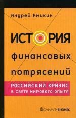 История финансовых потрясений. Российский кризис в свете мирового опыта. 3-е изд