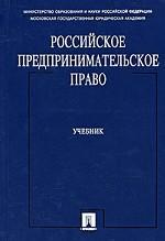 Российское предпринимательское право