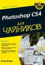 "Adobe Photoshop CS4 ""для чайников"""