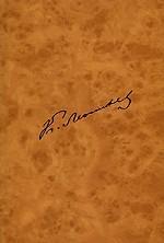Полное собрание сочнений и писем в 12-ти томах. Т.8(1). Публицистика 1881-1891г.г